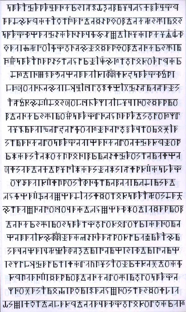 Х'Арийская Каруна(руника) Xr002